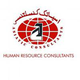 Asiatic Consultants Manpower Resources Job Openings