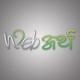 Webartha - Pixtellation Solutions Pvt Ltd Job Openings